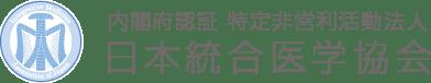 内閣府認証 特定非営利活動法人 日本統合医学協会